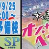 SP水曜劇場 第227回・超人予備校『木の葉オン・ザ・ヘッド』