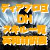 ディアブロ3攻略:デーモン・ハンターのスキル一覧&英和対訳表