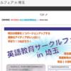 「英語教育サークルフェア in 埼玉」のご案内(再)