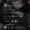 【シノアリス】 憎悪偏 アリスの書 二章 ストーリー ※ネタバレ注意
