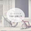 【ロードバイク】究極の盗難対策7つ|犯人の行動から対策をしよう