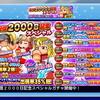 【ガチャ報告】サクスペ「配信2000日記念スペシャル」