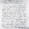 【38】全国集会の守大助さんメッセージ