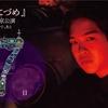 大阪・東京『はこづめ』へ出演する者達のコボレ話