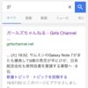 【オレは暇なのか?】ひらがな一文字でのGoogle検索結果をまとめてみた