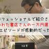 プロフェッショナルで紹介された『いわた書店さんの一万円選書』のエピソードが感動的!