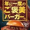 [ま]はみだしダブルステーキバーガーを喰らう/ロッテリア年に一度のご褒美バーガーなのだが @kun_maa
