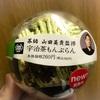 ミニストップ MINISTOP CAFE 茶師 山田英貴監修 宇治茶もんぶらん 食べてみました