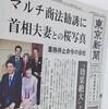 「映画・日韓の受け止め方」・世界が注目「新型ウィルス日本の対応」・「桜問題」ほかアレコレ