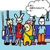 乗車時に人を押しのけて席を確保をするのはやめましょう~絵日記ブログシリーズ~