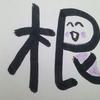 今日の漢字527は「根」。根室はとても遠い街だ