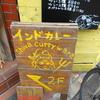 三軒茶屋『シバ カリー ワラ』&『ミカヅキ堂』