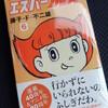 てんとう虫コミックス新装版『エスパー魔美』6巻発売