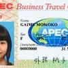 番外編 / APECビジネス・トラベル・カード(ABTC)について。