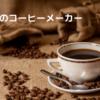 siroca コーン式全自動コーヒーメーカーはアイスコーヒーが美味しく淹れられます