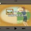 放送授業をiPhoneアプリで視聴したらかなり良かった(放送大学)