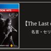 The Last of Us(ラストオブアス)│名言・セリフ集