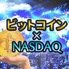 NASDAQが早ければ2018年第2四半期にもビットコイン先物を承認