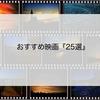 【保存版】ジャンル別おすすめ映画『25選』