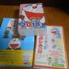 【11月1日の雑記】本屋さんで取り寄せ注文した「ドラめくり2018」他が届きました。