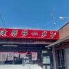 古な昭和レトロな豚骨ラーメンです。