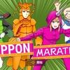 「NIPPON MARATHON(ニッポンマラソン)」(Switch)買いましたのでメモ