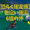 【ポケモン剣盾】「色違い確率6倍」の件、オーラポケモンが関係