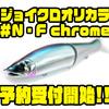 【GANCRAFT×BackLash】ジョイクロのショップオリカラ「ジョインテッドクロー バックラッシュ別注カラー 第5弾#N・F chrome」通販予約受付開始!
