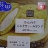 ローソンが糖質の実を生み出しブランパンの実と甘味料の実を捨てた 糖質7.9gふんわりミルククリームサンド、ミックス粉のブラン生地と甘味料で糖質を下げていない