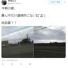 【地震雲】本日5月11日も日本各地で『地震雲』の投稿が相次ぐ!5月10日には天を二分するかのような『地震雲』の目撃情報も!『南海トラフ巨大地震』の前兆じゃないよね!?