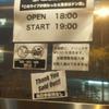 【ライブレポ】生ハムと焼うどん ラストライブ感想 さようならアイドル界の革命児 2017年4月21日