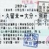 鳥栖・久留米⇔大分・別府 2枚きっぷ