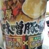 真夜中バカご飯  『麺屋彩未×田中商店 濃厚味噌豚骨』