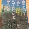 岩田松雄氏・今起きていることは、すべてあなたに必要なんだ【読書で響いた文言集⑧】