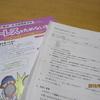 横須賀市高齢者虐待防止の研修に出てきました!