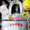 2021福袋◆メインはバッグとポーチ!? サンマルク×ジョージズのコラボ福袋 / サンマルクカフェ