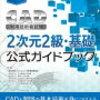 CAD利用技術者試験2次元2級に合格する方法(9)