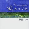 【本】風のマジム