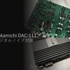 貴重 ナカミチ DAC-111 ③ デジタルノイズ対策編 まとめ