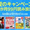 【Kindle Unlimited】読み放題サービス「Kindle Unlimited」のキャンペーンがお得すぎたのでお試し入会! #480点目