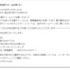 要注意!三井住友銀行を装う不審なメール出回る 添付にマルウェアか