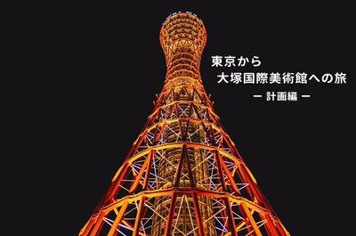 【東京から徳島へどう行くべき?】大塚国際美術館へ行くための旅計画を立てた!