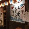 綺麗な博多駅の景色と、しらすくじらでのお食事、最後はうどん♪
