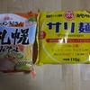 サリ麺はあえて鍋に入れず、和風だしの塩ラーメン風で!