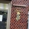 『L'atelier de Plaisir』祖師ヶ谷大蔵:唯一無二のパン屋さん!パンの概念が変わります!【Le pain de 水無月】