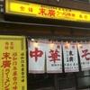 「末廣ラーメン本舗 高田馬場分店」中毒性のある危険なラーメン屋さん。「並・大・特大」が同じ料金なので、体重が気になる人は行ってはダメなのだ~