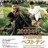 2000年代外国映画ベスト・テン