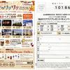 イオン×アサヒ飲料共同企画|秋のワクワクプレゼント!キャンペーン総計1,420名に当たる!