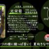 【金曜日の有名銘柄】光栄菊 月影 oyama 無濾過生原酒【FUKA🍶YO-I】