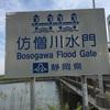 『仿僧川水門』遠州サーフ(遠州灘)海釣り完全攻略マップ